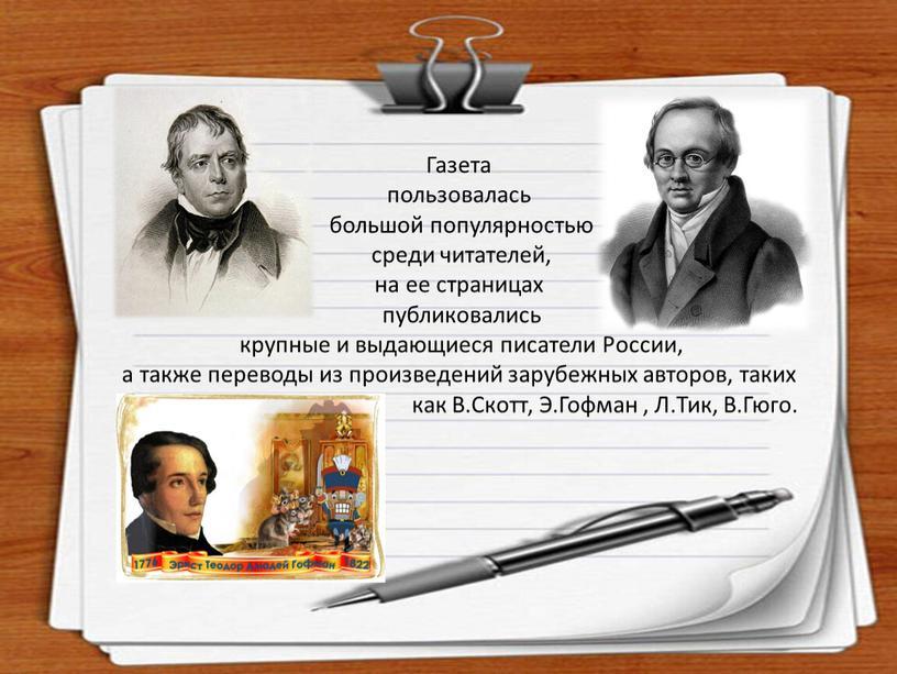 Газета пользовалась большой популярностью среди читателей, на ее страницах публиковались крупные и выдающиеся писатели