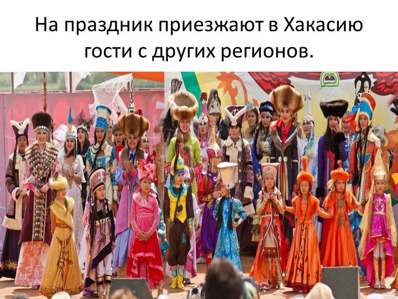 На праздник приезжают в Хакасию гости с других регионов