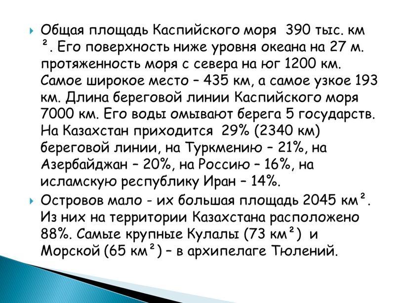 Общая площадь Каспийского моря 390 тыс