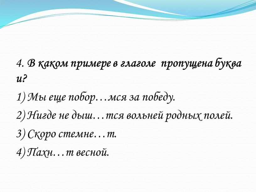 В каком примере в глаголе пропущена буква и? 1)
