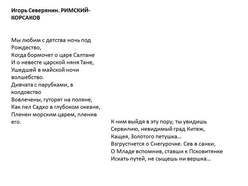 Игорь Северянин. РИМСКИЙ-КОРСАКОВ