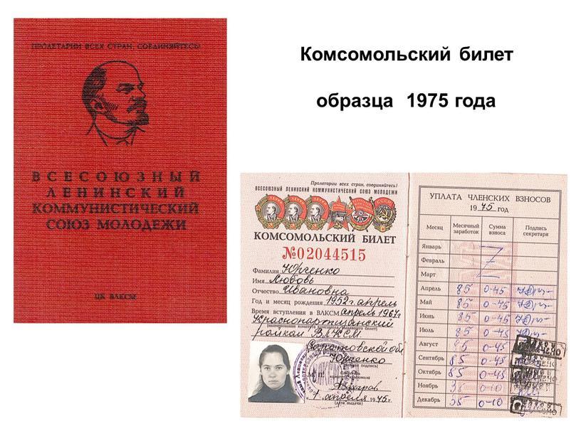 Комсомольский билет образца 1975 года