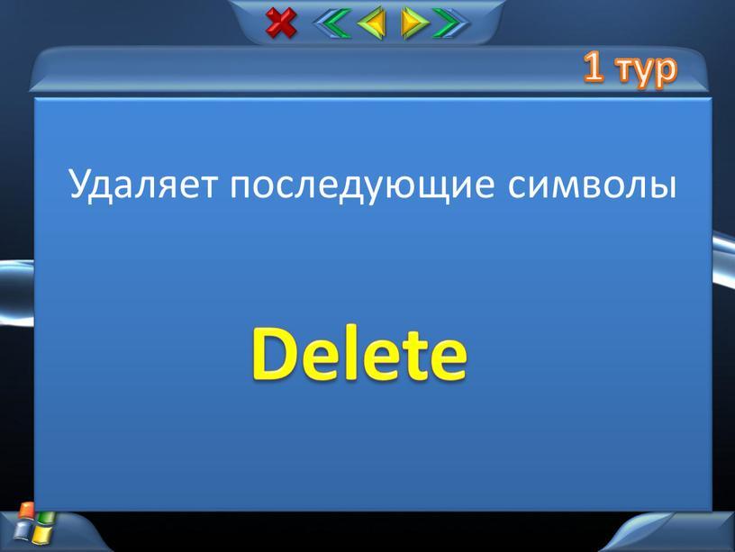 Удаляет последующие символы Delete