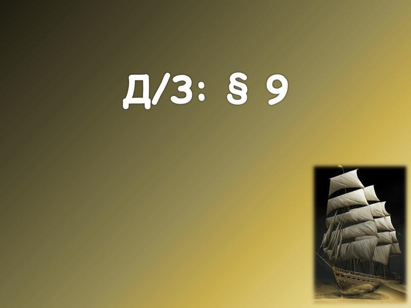 Д/З: § 9