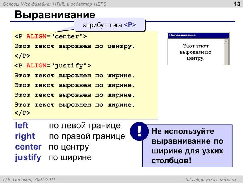 Выравнивание Этот текст выровнен по центру