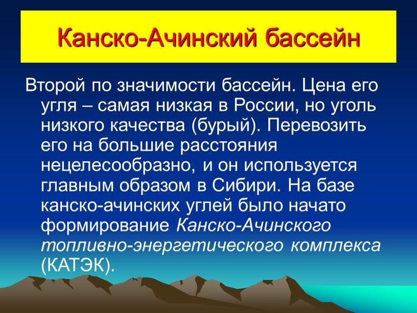 Канско-Ачинский бассейн Второй по значимости бассейн