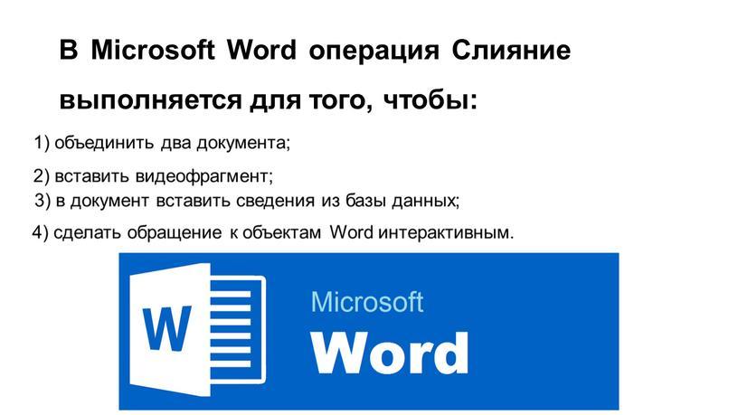 В Microsoft Word операция Слияние выполняется для того, чтобы: