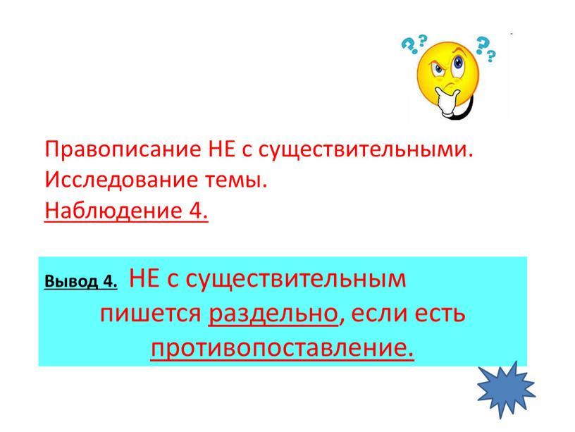 Вывод 4. НЕ с существительным пишется раздельно, если есть противопоставление