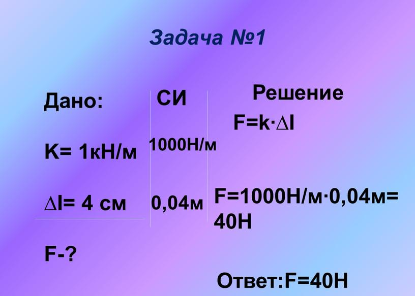 Задача №1 Дано: K= 1кН/м ∆І= 4 см