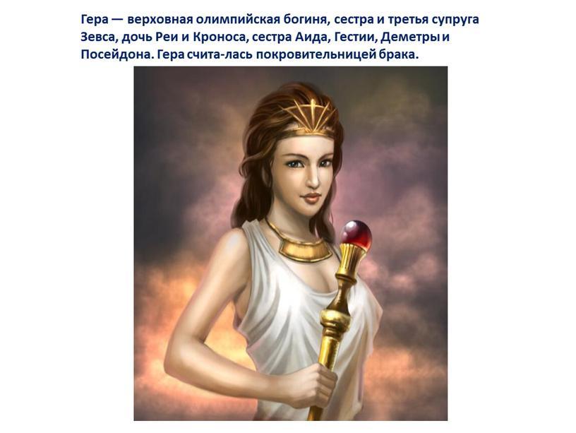Гера — верховная олимпийская богиня, сестра и третья супруга