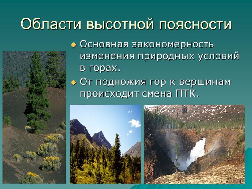Области высотной поясности Основная закономерность изменения природных условий в горах