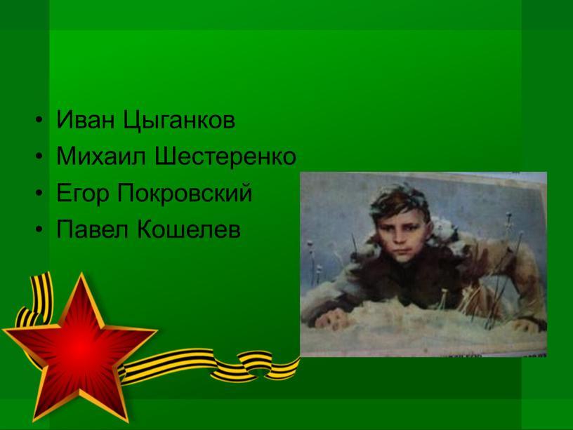 Иван Цыганков Михаил Шестеренко