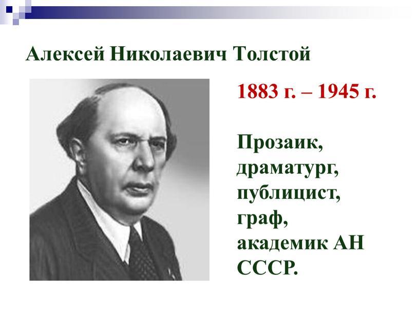 Алексей Николаевич Толстой 1883 г