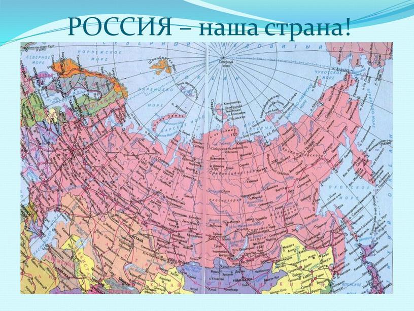 РОССИЯ – наша страна!