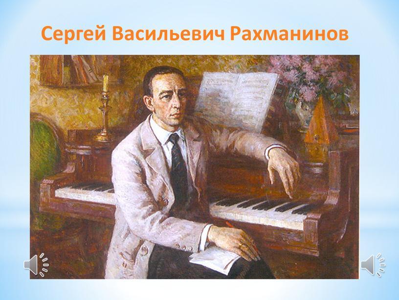 Сергей Васильевич Рахманинов