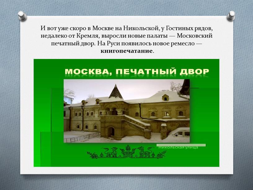 И вот уже скоро в Москве на Никольской, у