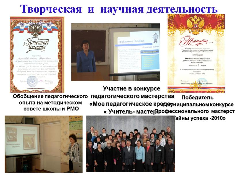 Участие в конкурсе педагогического мастерства «Мое педагогическое кредо» «
