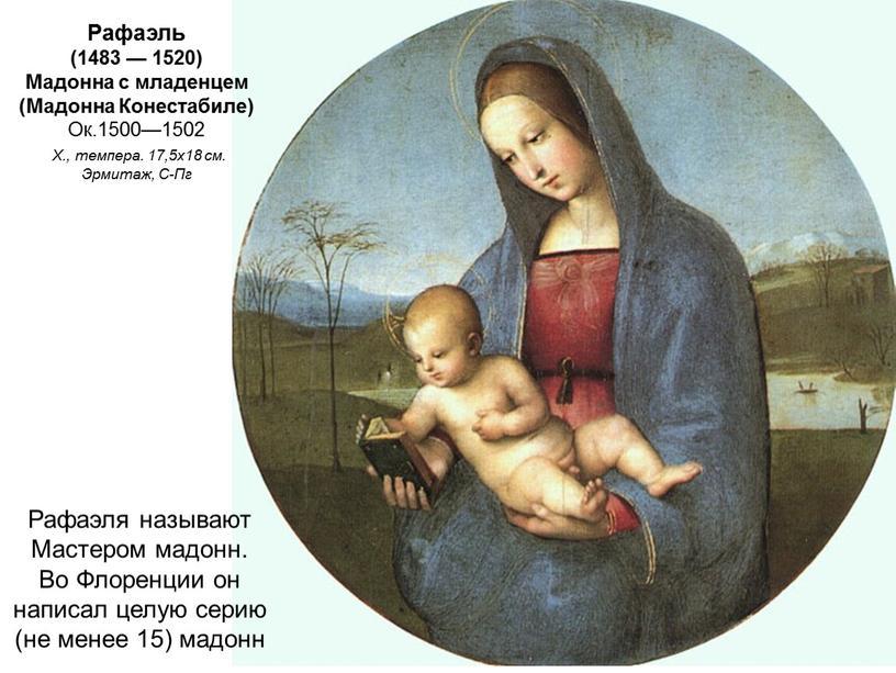 Рафаэль (1483 — 1520) Мадонна с младенцем (Мадонна