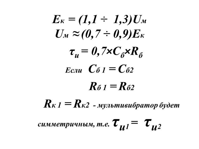 Ек = (1,1 ÷ 1,3)Uм Uм ≈ (0,7 ÷ 0,9)Ек τи = 0,7×Сб×Rб