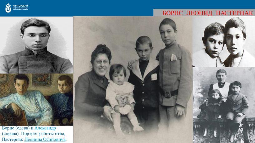 БОРИС ЛЕОНИД ПАСТЕРНАК Борис (слева) и
