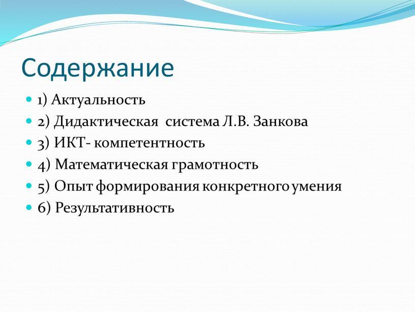 Содержание 1) Актуальность 2) Дидактическая система