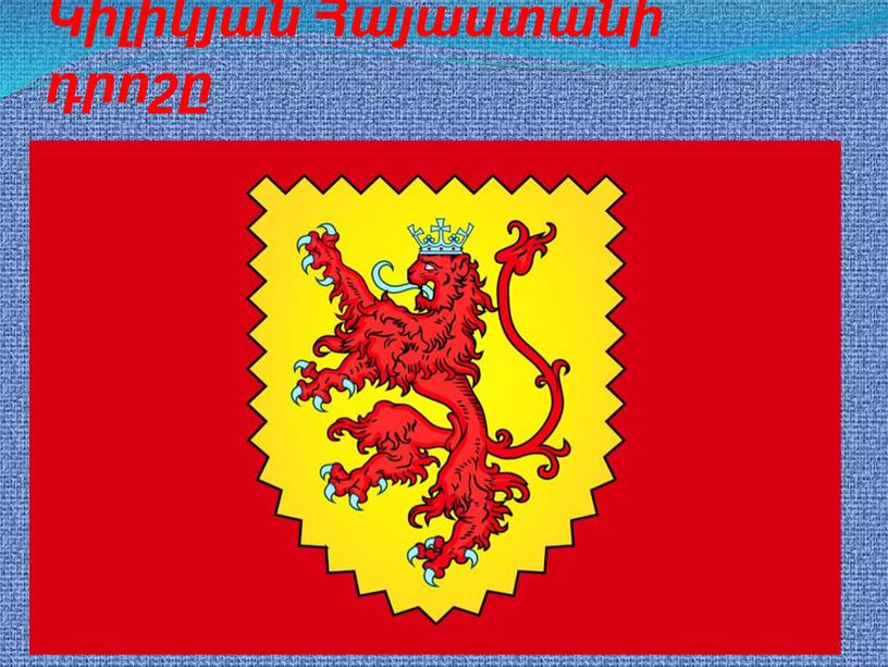 Կիլիկյան Հայաստանի դրոշը