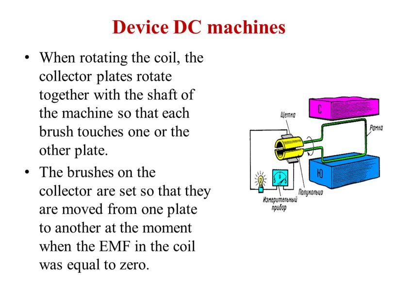 Device DC machines When rotating the coil, the collector plates rotate together with the shaft of the machine so that each brush touches one or…
