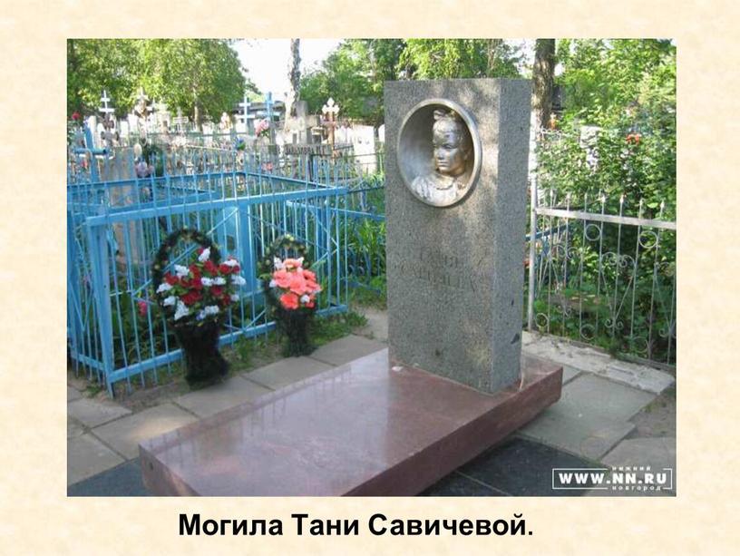 Могила Тани Савичевой. Могила Тани