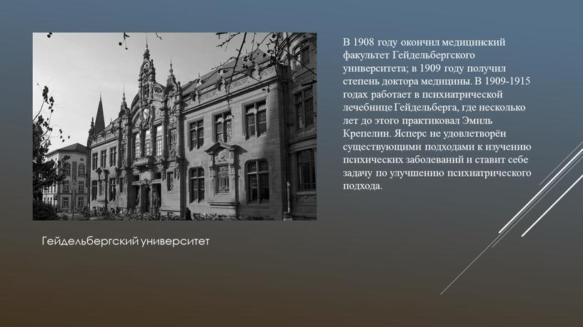 В 1908 году окончил медицинский факультет