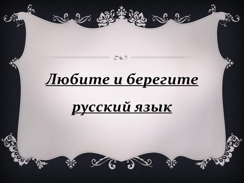 Любите и берегите русский язык