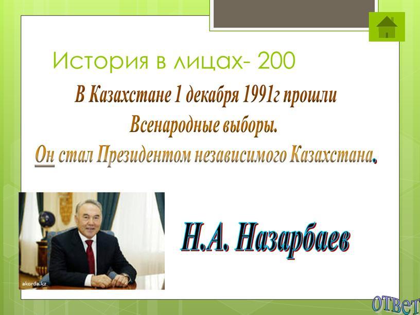История в лицах- 200 В Казахстане 1 декабря 1991г прошли