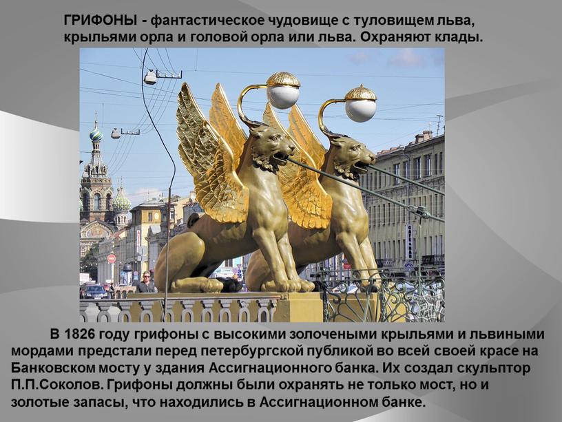 ГРИФОНЫ - фантастическое чудовище с туловищем льва, крыльями орла и головой орла или льва