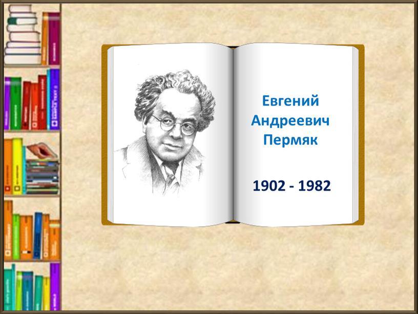 Евгений Андреевич Пермяк 1902 - 1982