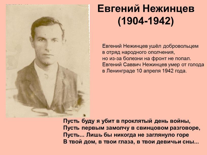 Евгений Нежинцев ушёл добровольцем в отряд народного ополчения, но из-за болезни на фронт не попал