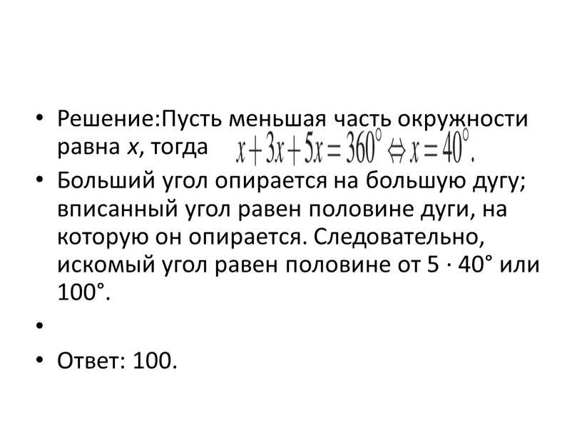 Решение:Пусть меньшая часть окружности равна x , тогда