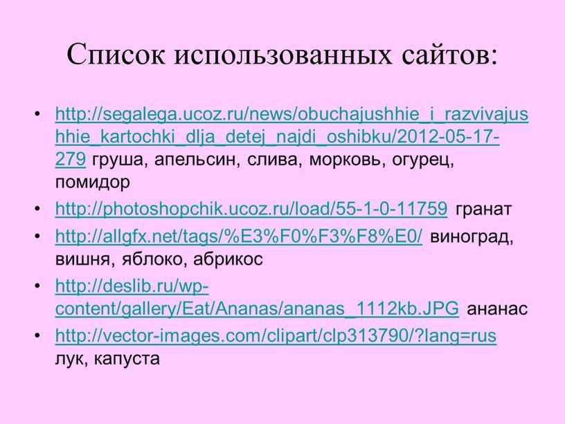 Список использованных сайтов: http://segalega