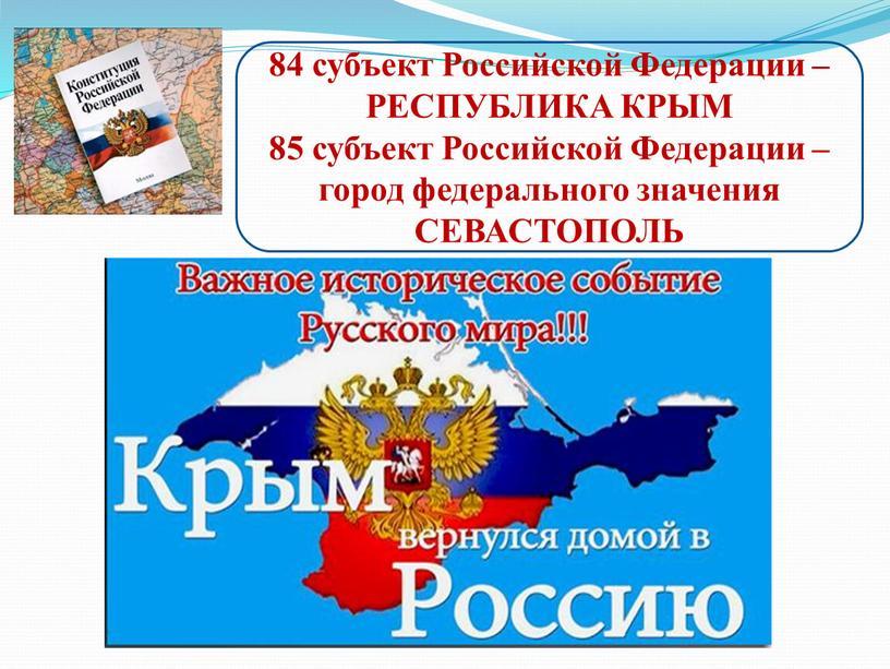Российской Федерации – РЕСПУБЛИКА