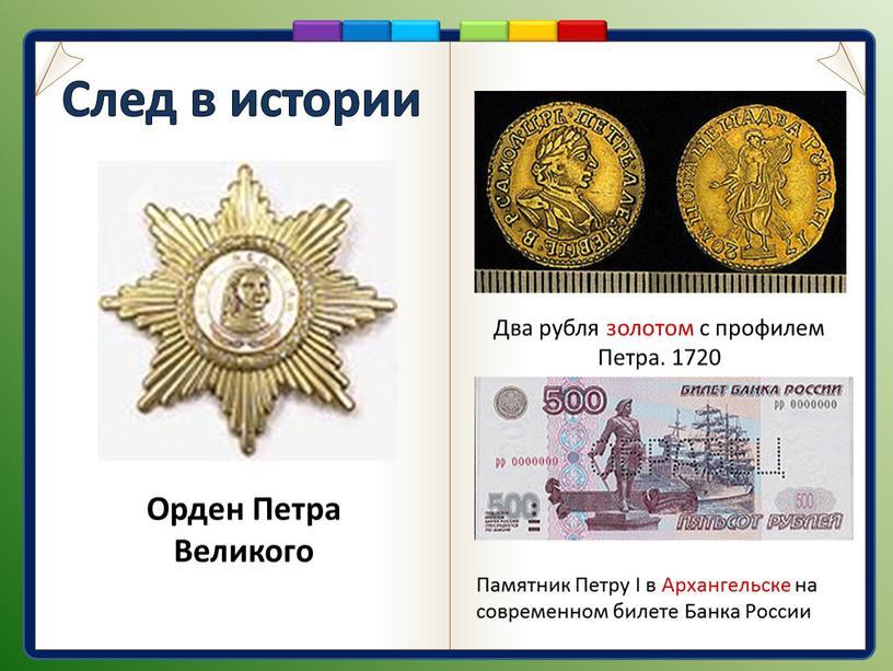 След в истории Орден Петра Великого