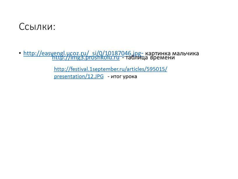 Ссылки: http://easyengl.ucoz.ru/_si/0/10187046