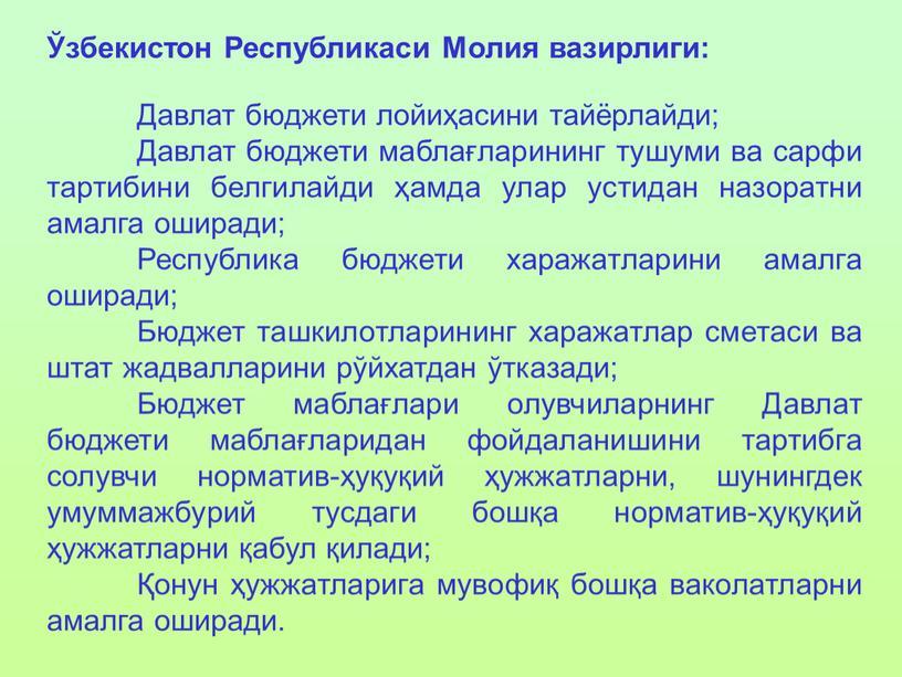 Республикаси Молия вазирлиги:
