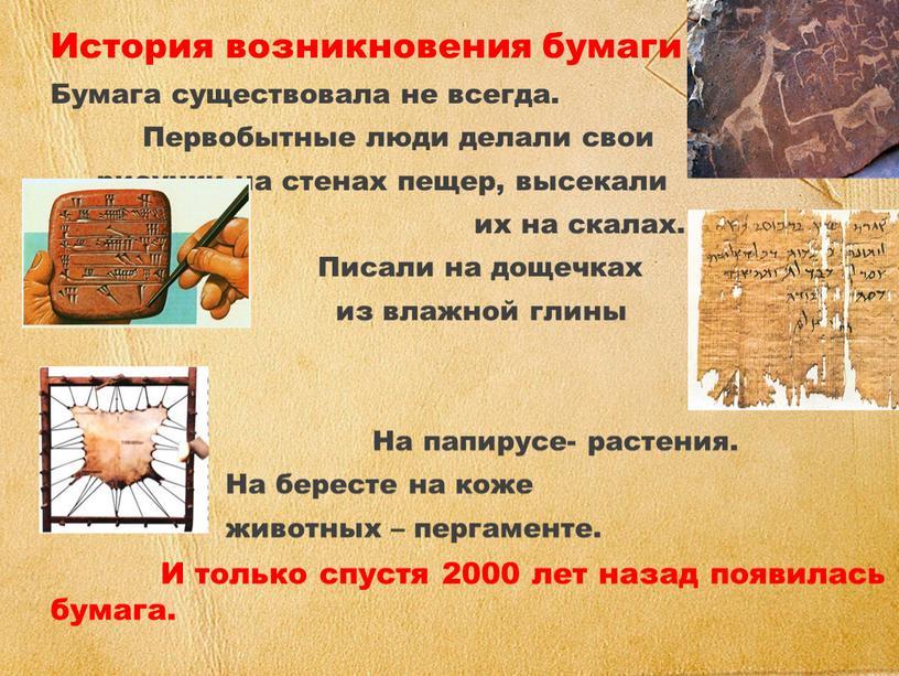 История возникновения бумаги Бумага существовала не всегда