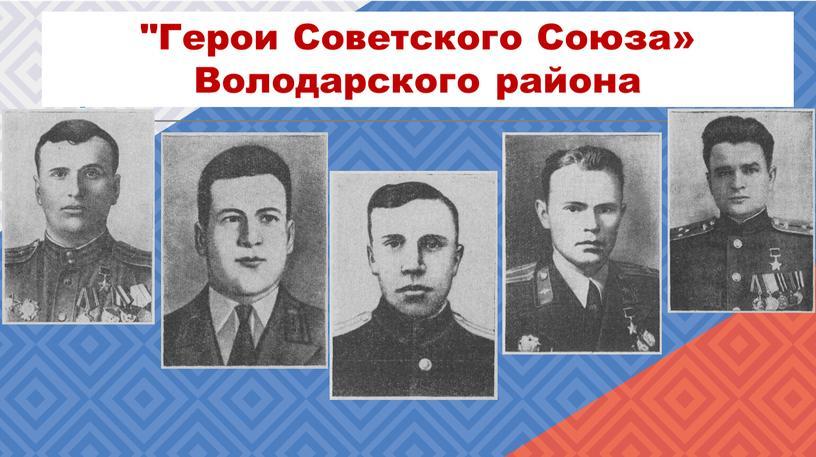 Герои Советского Союза» Володарского района