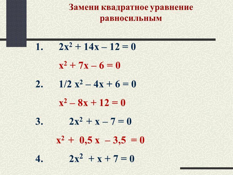 Замени квадратное уравнение равносильным