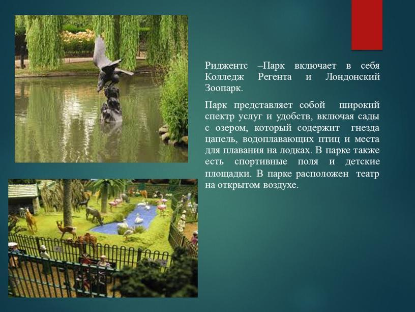 Риджентс –Парк включает в себя