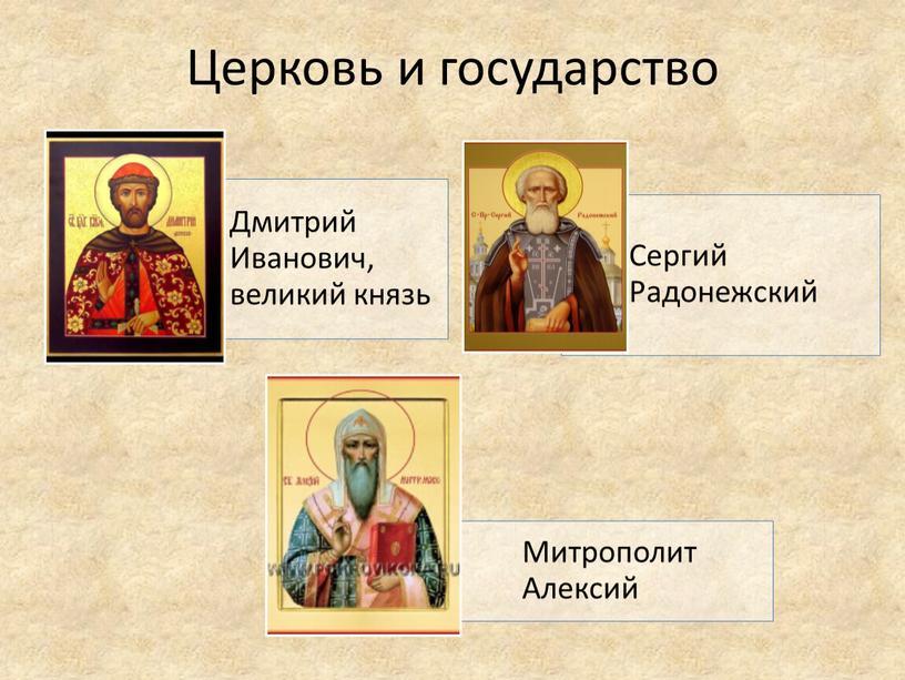 Церковь и государство