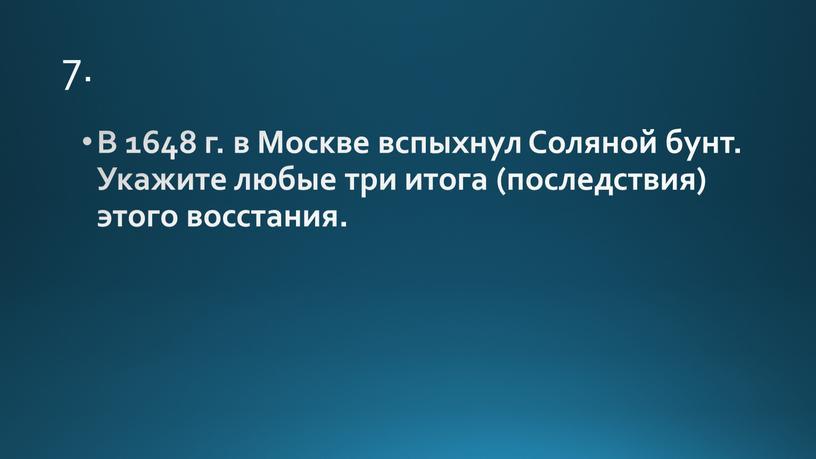 В 1648 г. в Москве вспыхнул Соляной бунт