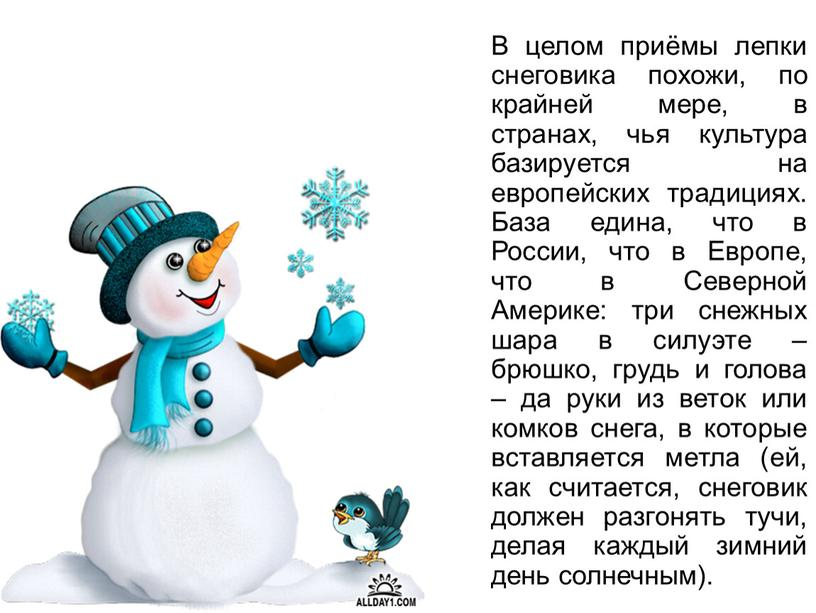В целом приёмы лепки снеговика похожи, по крайней мере, в странах, чья культура базируется на европейских традициях