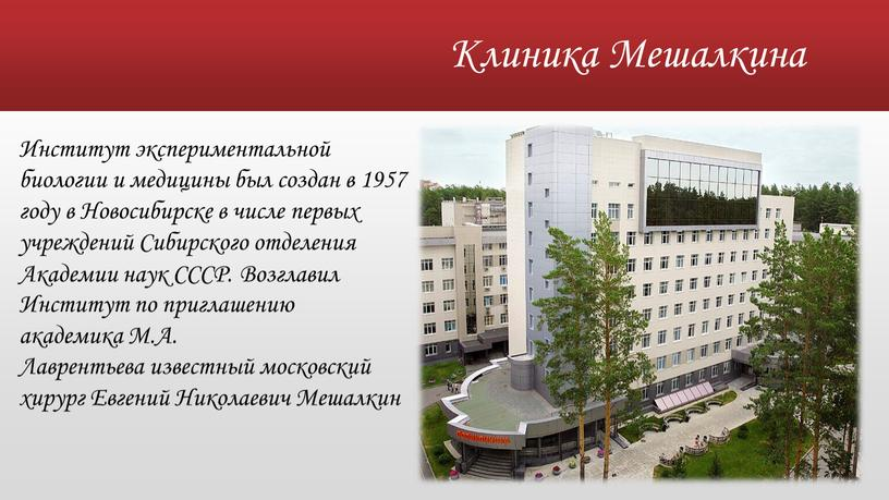 Клиника Мешалкина Институт экспериментальной биологии и медицины был создан в 1957 году в