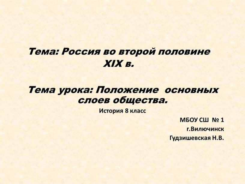 Тема: Россия во второй половине