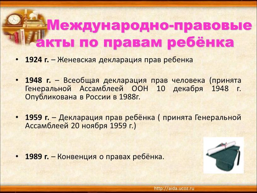 Международно-правовые акты по правам ребёнка 1924 г